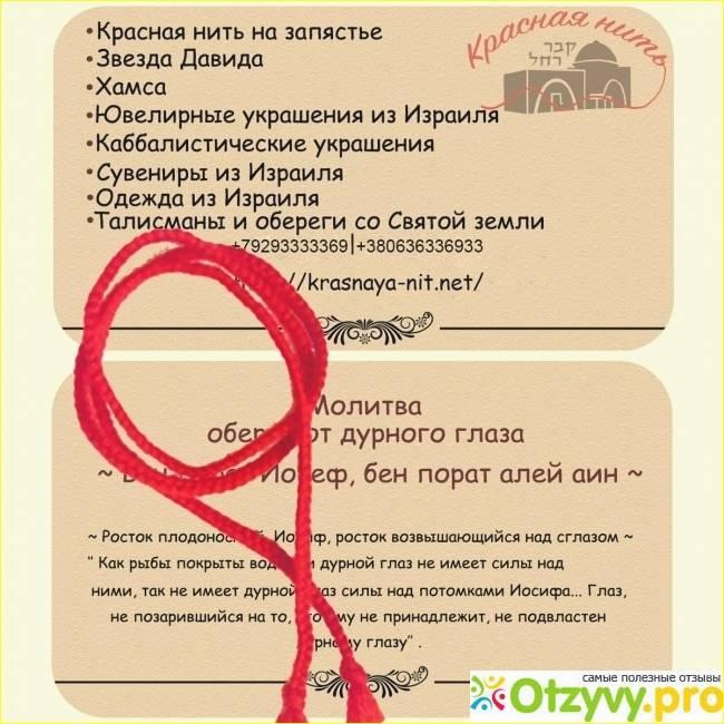 Для чего носят красную нить на руке: что значит, на какой руке правильно носить и завязать?