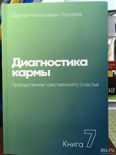 Книга 40вопросов одуше, судьбе издоровье читать онлайн бесплатно, автор сергей николаевич лазарев – fictionbook