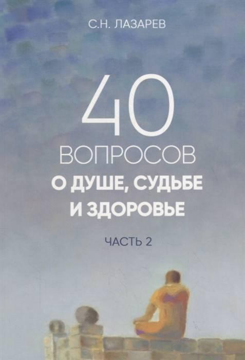 Книги сергея николаевича лазарева - бесплатно скачать или читать онлайн без регистрации - все книги автора в электронном виде бесплатно!