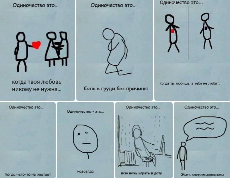 Мужское одиночество: можно ли мужчине жить одному - psychbook.ru