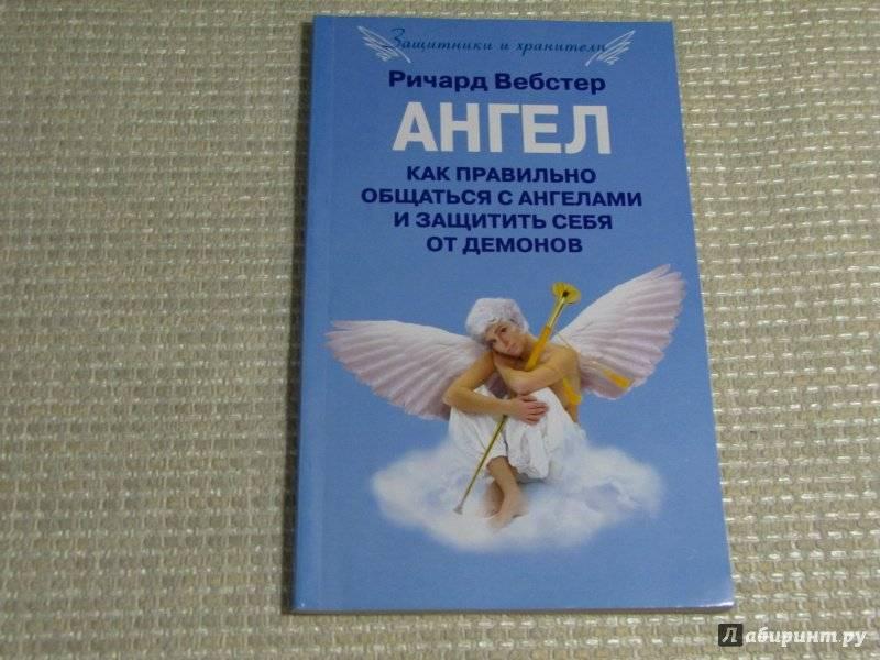 5 вещей, которые нужно знать о своем ангеле-хранителе :: инфониак