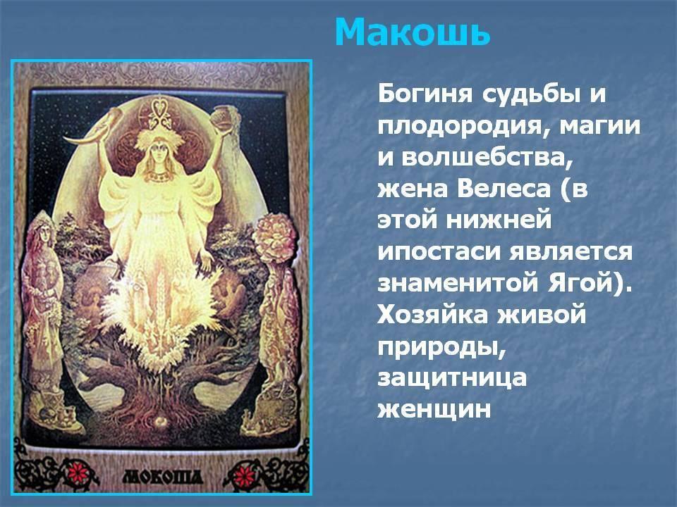 Символ велеса — все ли символы бога велеса вы знаете?   славяне