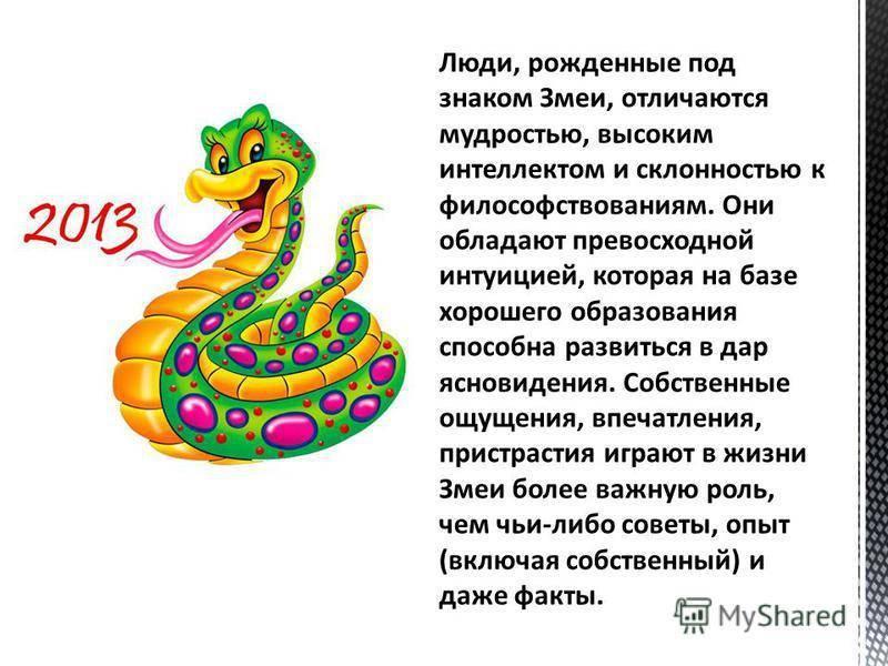 Год знака змея в восточном календаре и его характеристика