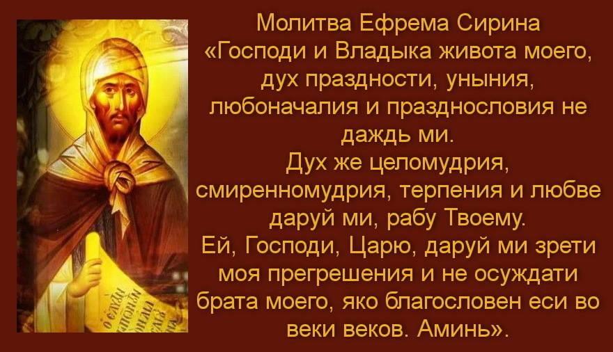 3 молитвы великого поста
