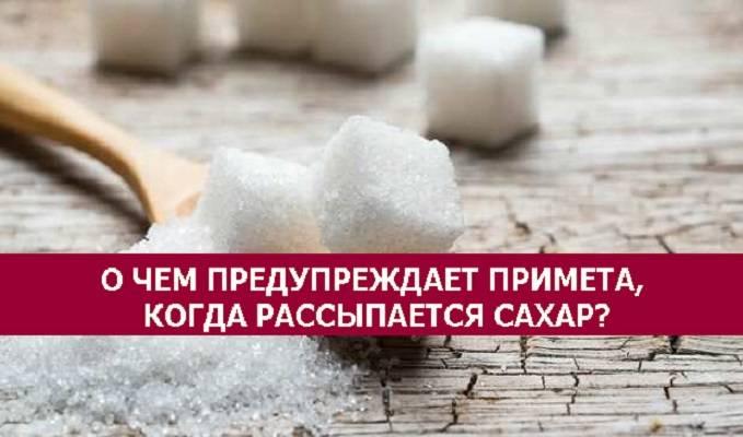 Рассыпали сахар? примета объясняет, к чему это и чего стоит ожидать