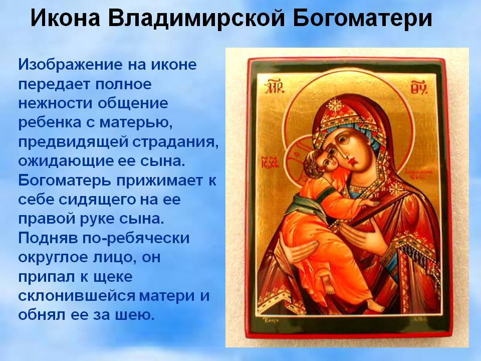 Владимирская икона божьей матери: что значит, в чем помогает