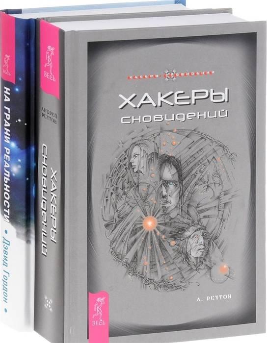 Баян ширянов «как стать хакером сновидений» » журнал «эзотера»