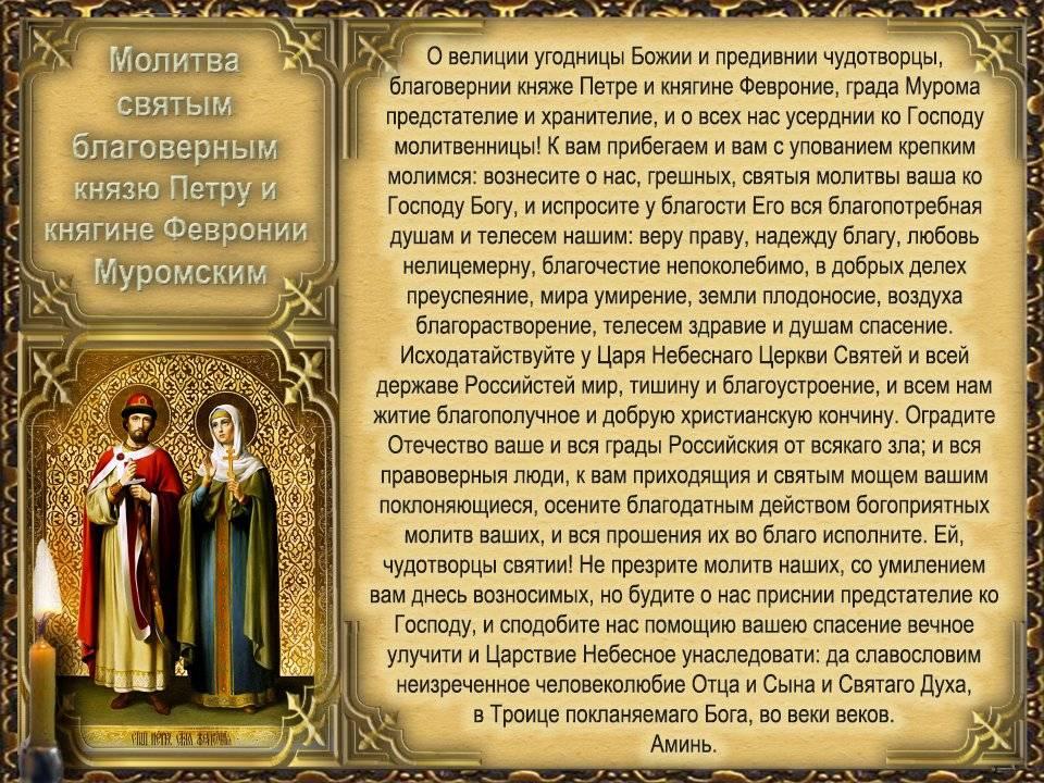 Молитва святым петру и февронии муромским
