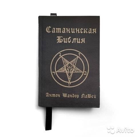 «сатанинская библия» антона шандора лавея, церковь сатаны и биография основателя