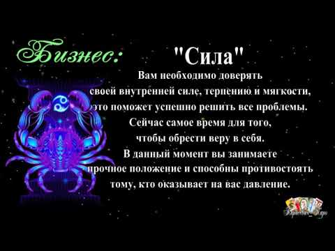 Рак — характеристика знака зодиака