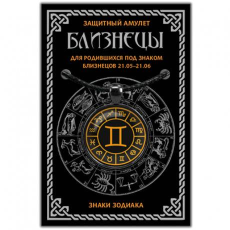 Обереги по дате рождения и знаку зодиака: как найти подходящий, славянские символы