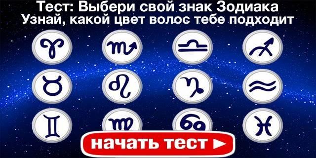Цвет удачи для каждого знака зодиака: новости, знаки зодиака, астрология, психология, гороскопы