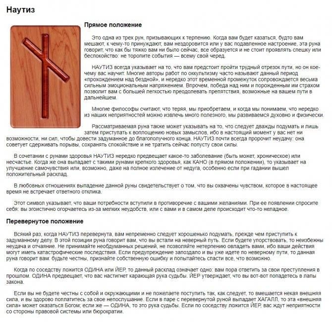 Руна уруз: значение в прямом и перевернутом положении, происхождение описание и толкование