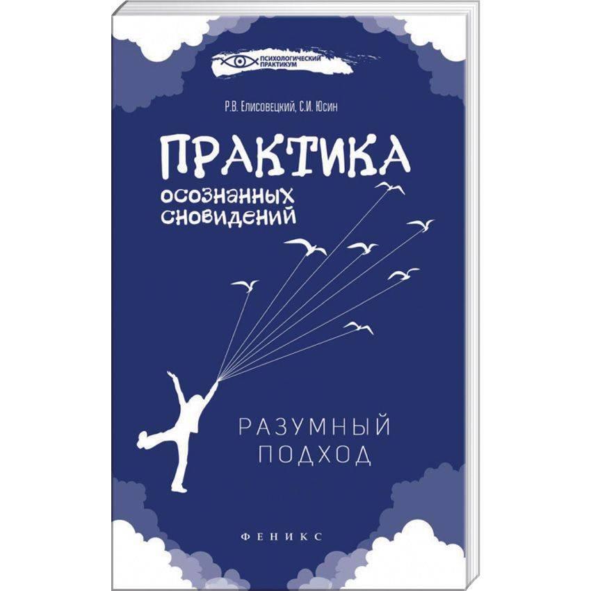 """Книга """"осознанные сновидения и внетелесный опыт"""""""