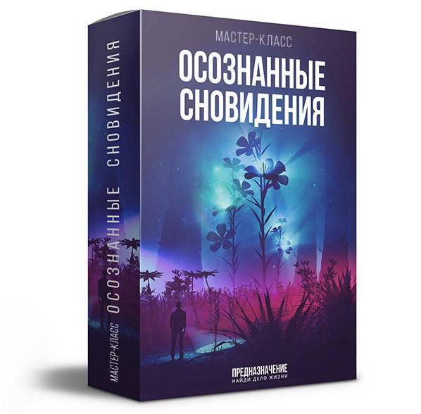 Обзор книг про осознанные сновидения – блог писателя