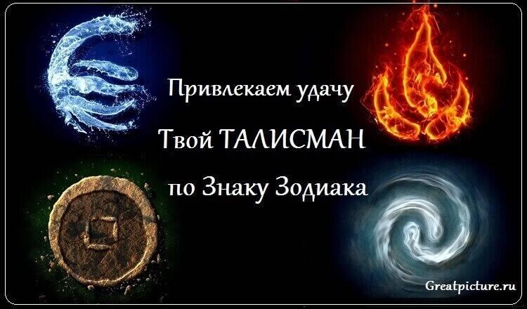 Талисманы для знаков зодиака: какие обереги подходят и какие амулеты могут быть на удачу?