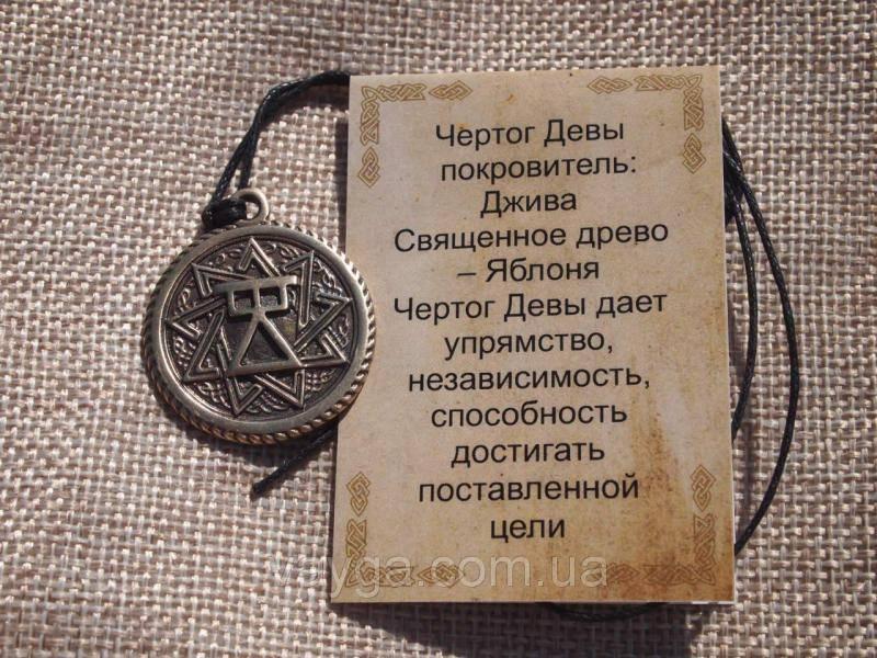 Чертог орла в славянском гороскопе: оберег, значение