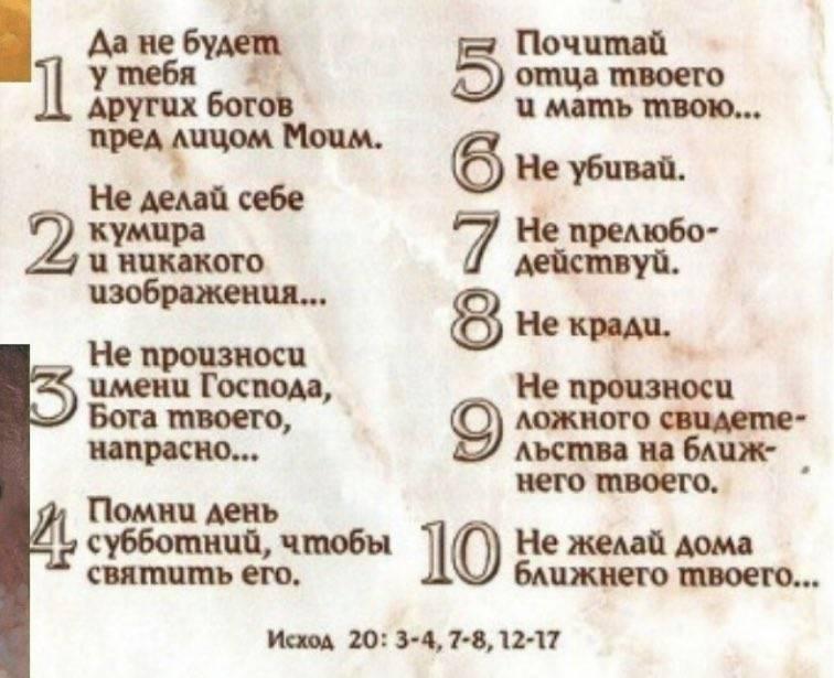 10 заповедей божьих — текст и значение