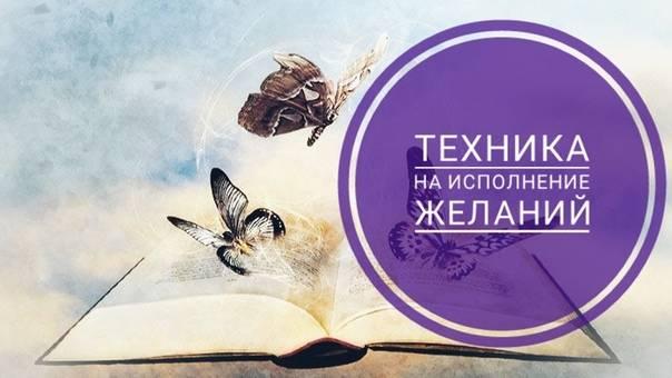 Как исполнить желание силой мысли | neurochange.ru