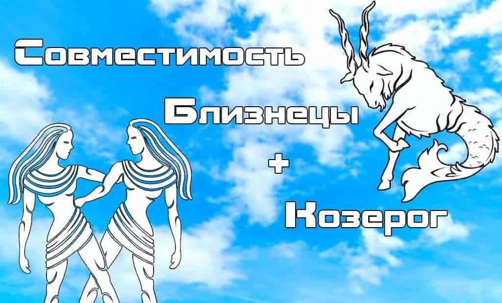 Мужчина-козерог и женщина-близнецы: совместимость в любви, браке и постели | знаки зодиака