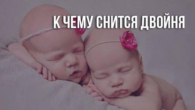 К чему снится двойня?