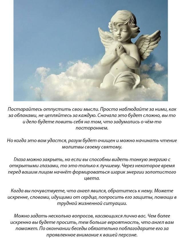 Как вызвать и поговорить с ангелом-хранителем без свечей