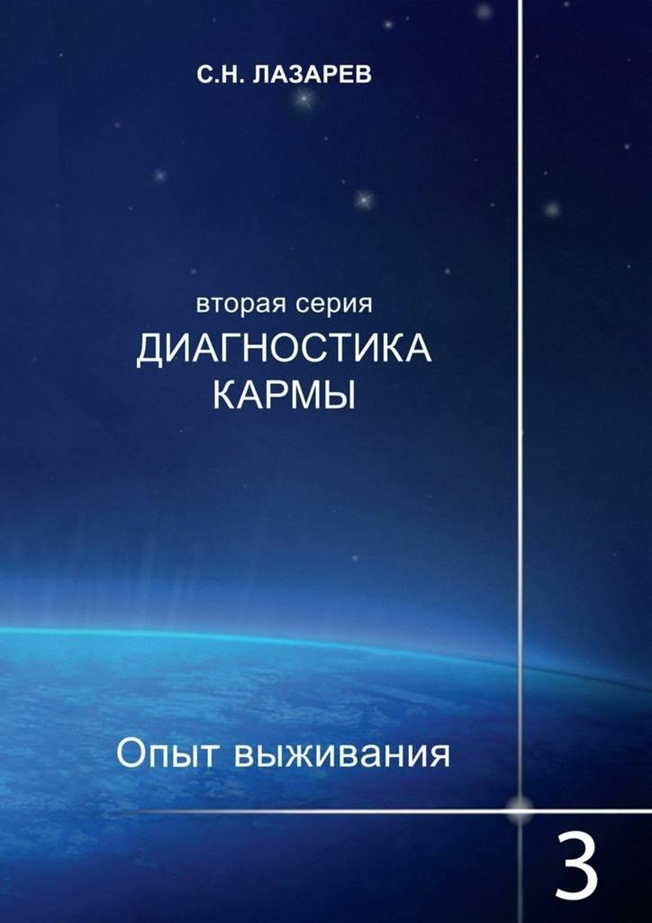 Сергей лазарев: диагностика кармы. книга 2. чистая карма. часть1 читать онлайн бесплатно