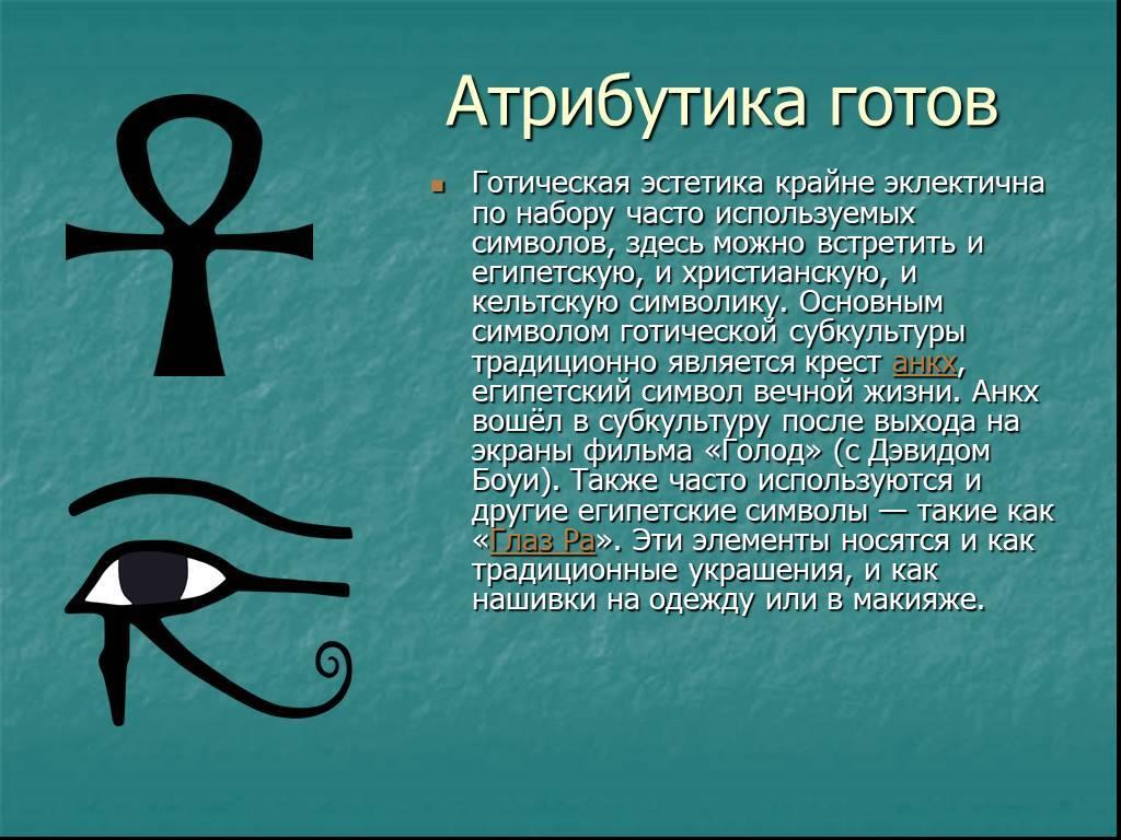 Египетский крест анкх (анх): значение символа, амулета и тату, как правильно использовать - смотреть видео