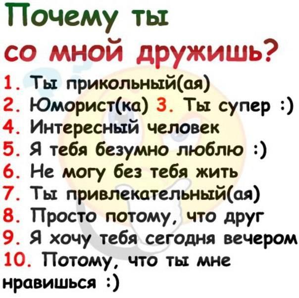 16 признаков, как понять нравишься ли ты парню (мужчине)