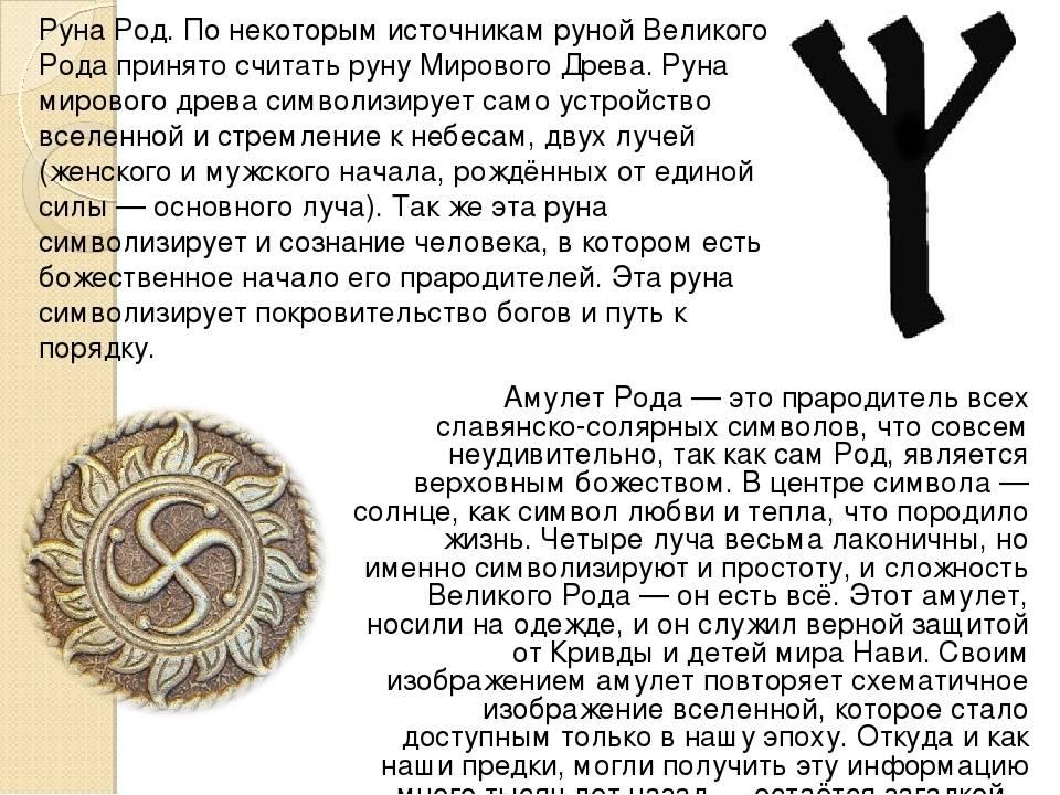 Славянские обереги и их значение, фото символов - древнеславянские обереги для мужчин