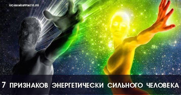 Отрицательная энергия  у человека