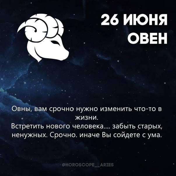 Гороскоп на октябрь 2021 года для овнов женщин и мужчин