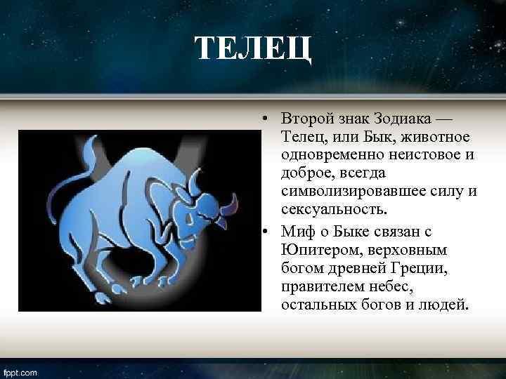Планеты в гороскопе | гороскопы 365