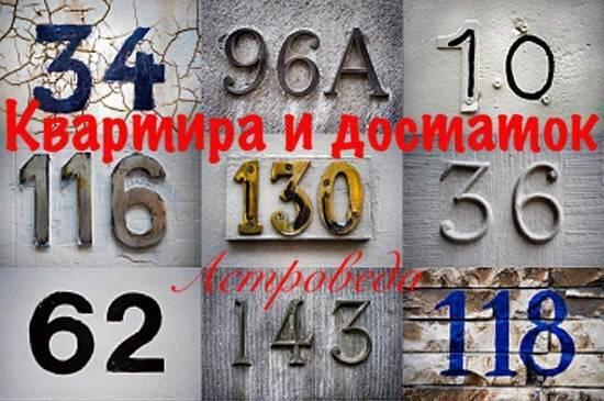 Как трактуется цифра 31 по фен шуй. номер квартиры по фен шуй