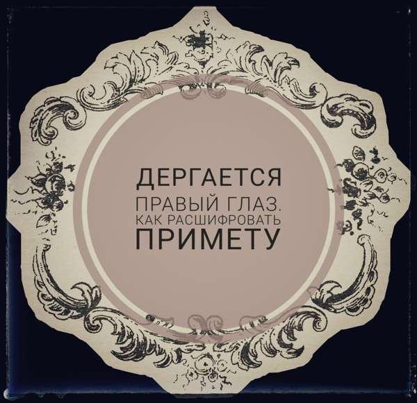 Дергается правый глаз - примета для женщин и мужчин :: syl.ru