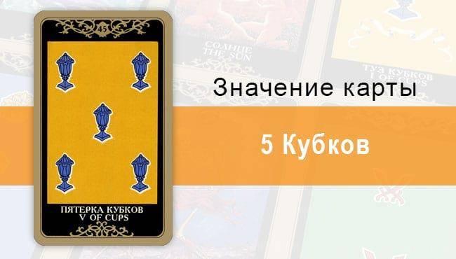 5 (пятёрка) кубков в таро: значение и сочетание карты