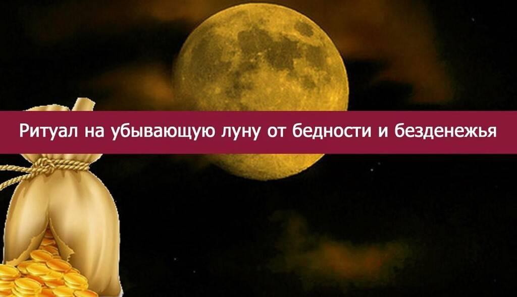 Ритуалы на растущую луну на деньги