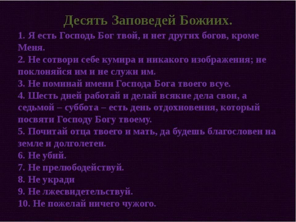 10 заповедей божьих и 7 смертных грехов в православии