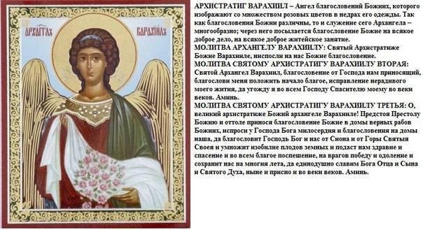 Уриил (архангел) - вики