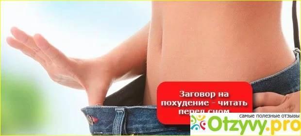 Как читать заговоры на похудение и сжигание жира: 16 эффективных методик