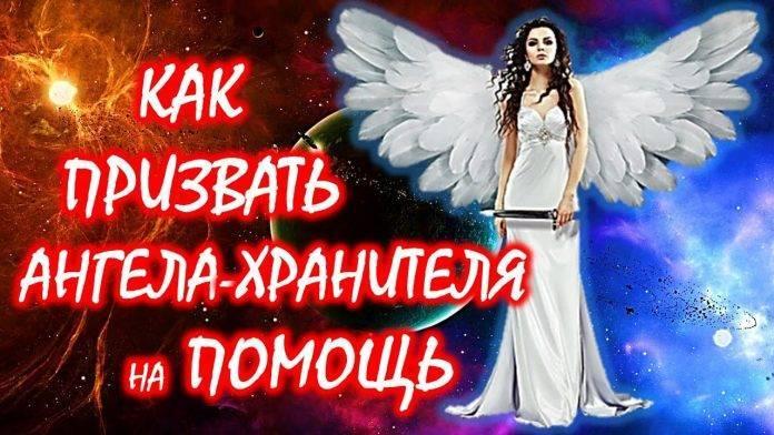 Как общаться с ангелом хранителем: как наладить связь, поговорить , наладить контакт напрямую ???? православный клуб