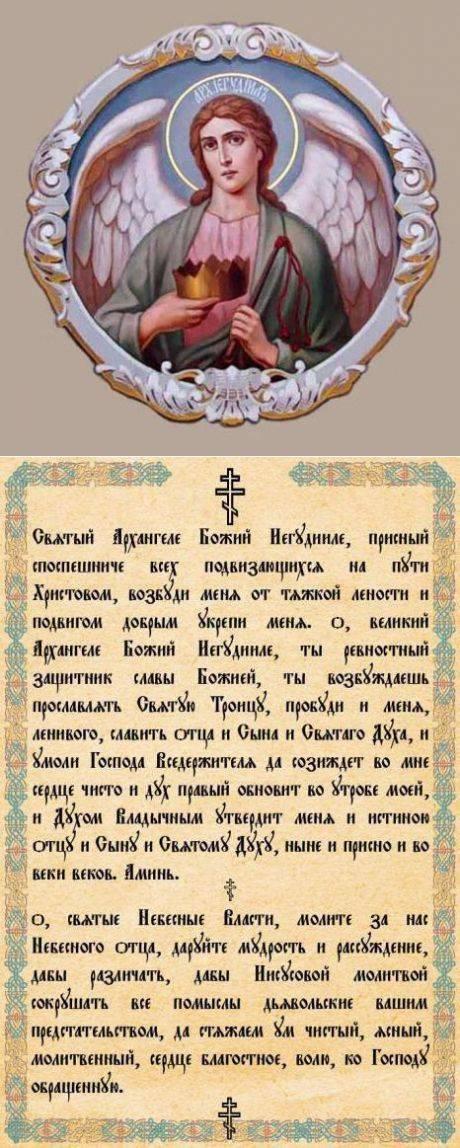 Архангел уриил: в чем помогает, икона, молитва