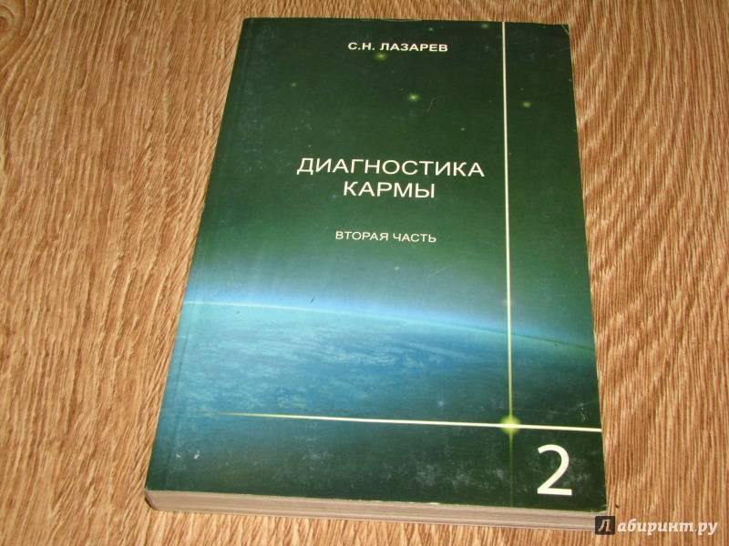 Сергей лазарев ★ диагностика кармы читать книгу онлайн бесплатно