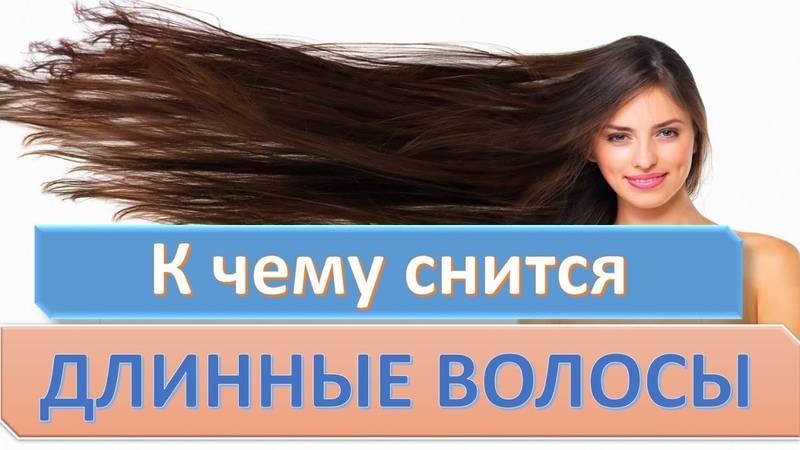 Сонник чистые волосы. к чему снится чистые волосы видеть во сне - сонник дома солнца