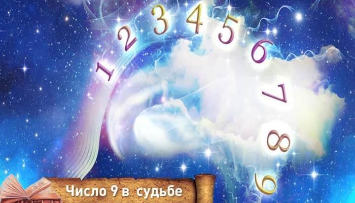 Цифра 9 в нумерологии что означает число судьбы женщины и мужчины