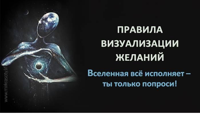 Как исполнять свои желания? техника исполнения желаний - psychbook.ru