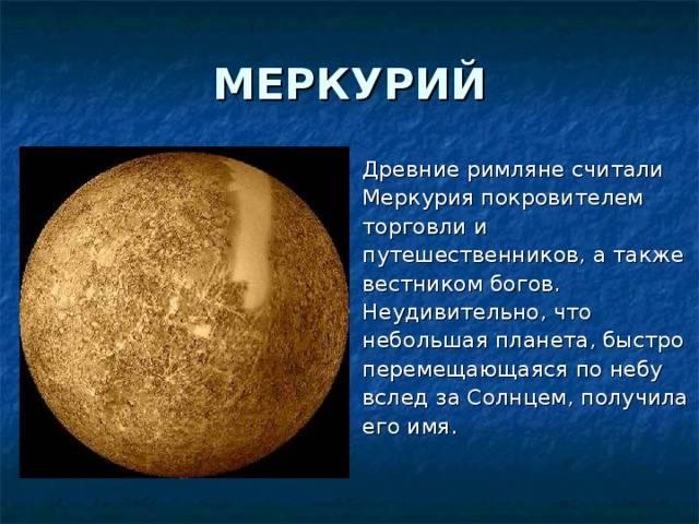 Планеты знаков зодиака: как узнать свою планету-покровителя?