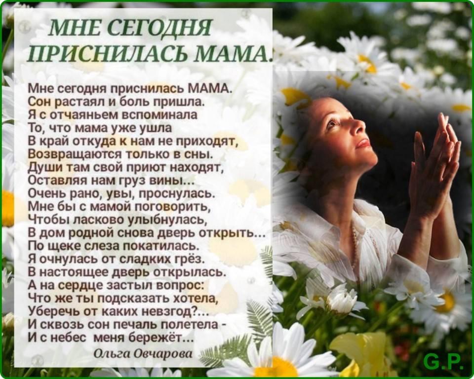 К чему снится умерла мама по соннику? видеть во сне, что умерла мама  - толкование снов.
