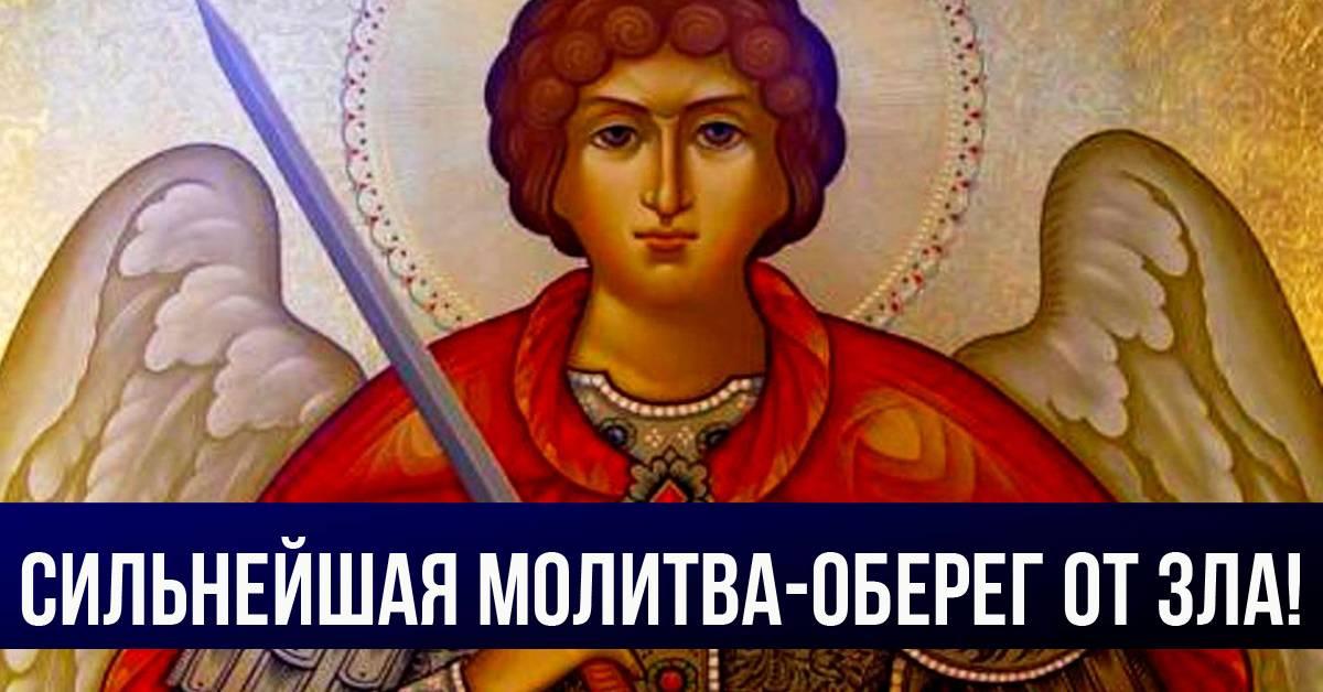 Защитные молитвы от врагов и злых людей