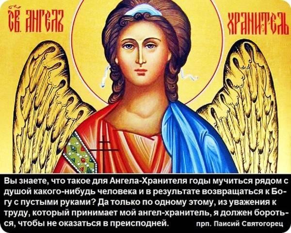 Ангелы хранители — кто они?